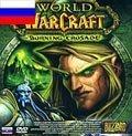 World of Warcraft: The Burning Crusade (RU)  (коробка с диском без ключа)