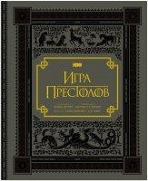 Книга Игра престолов. Подарочное издание (Твёрдый переплёт) на русском